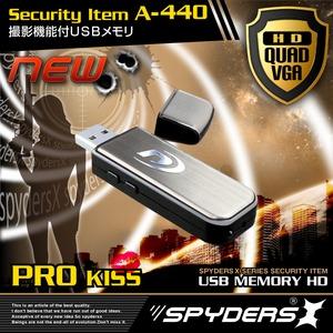 【防犯用】【超小型カメラ】【小型ビデオカメラ】 USBメモリ型 スパイカメラ スパイダーズX (A-440) 赤外線 1200万画素 バイブレーション - 拡大画像