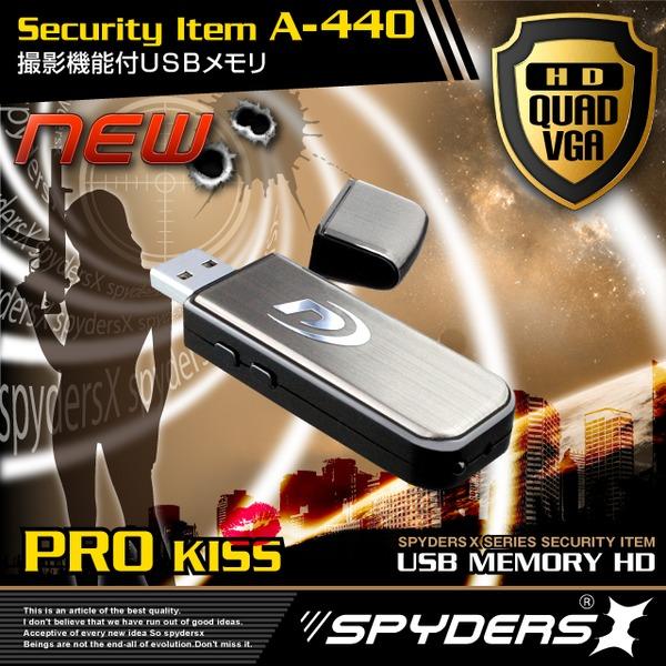 USBメモリ型 スパイカメラ スパイダーズX (A-440) 赤外線 1200万画素 バイブレーション