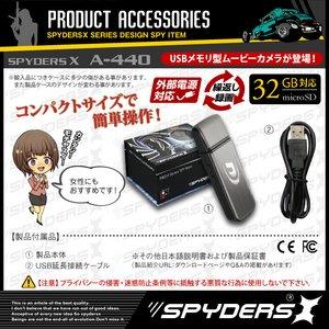 【防犯用】【超小型カメラ】【小型ビデオカメラ】 USBメモリ型 スパイカメラ スパイダーズX (A-440) 赤外線 1200万画素 バイブレーション