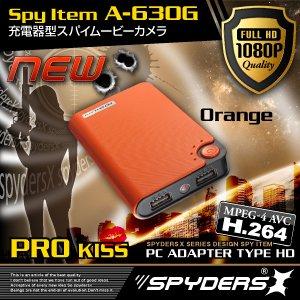 【防犯用】【超小型カメラ】 【小型ビデオカメラ】 充電器型 ムービーカメラ スパイカメラ スパイダーズX (A-630G) オレンジ FullHD1080P H.264 動体検知 長時間録画 - 拡大画像
