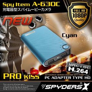 スパイダーズX A-630C シアン 充電器型カメラ FullHD1080P H.264 動体検知