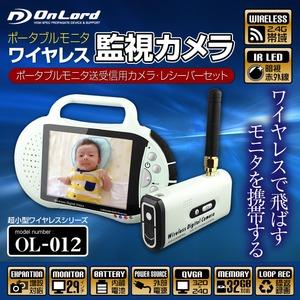 【防犯用】【監視カメラ】【防犯カメラ】ポータブルモニタで受信するワイヤレスカメラ(OL-012)ポータブルモニタセット LED搭載 - 拡大画像