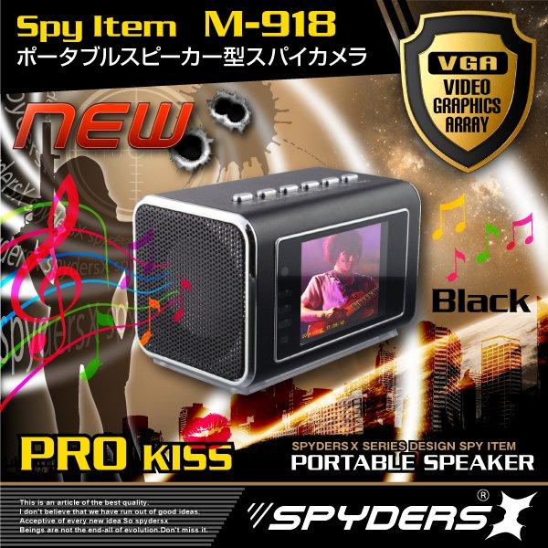 【防犯用】【超小型カメラ】【小型ビデオカメラ】 ポータブルスピーカー型 スパイカメラ スパイダーズX (M-918B) ブラック MP3プレーヤー 液晶 赤外線 暗視補正 FMラジオf00