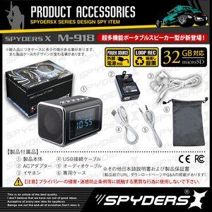 【防犯用】【超小型カメラ】【小型ビデオカメラ】 ポータブルスピーカー型 スパイカメラ スパイダーズX (M-918B) ブラック MP3プレーヤー 液晶 赤外線 暗視補正 FMラジオ f06
