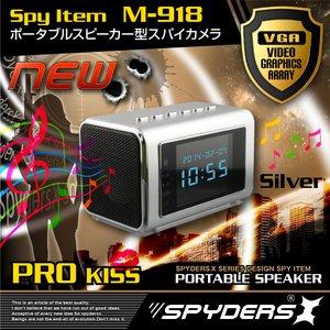 スパイダーズX M-918S シルバー ポータブルスピーカー型カメラ 暗視補正