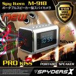 【超小型カメラ】 【小型ビデオカメラ】 ポータブルスピーカー型 スパイカメラ スパイダーズX (M-918S) シルバー MP3プレーヤー 液晶 赤外線 暗視補正 FMラジオ
