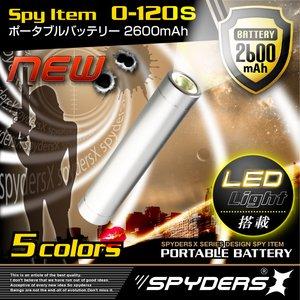 スマートポータブルバッテリー 充電器 スパイダーズX (O-120S) シルバー 大容量2600mAh LEDライト付 スティック型 iPhone ipad スマートフォン対応 - 拡大画像