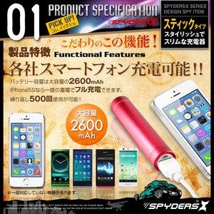スマートポータブルバッテリー 充電器 スパイダーズX (O-120S) シルバー 大容量2600mAh LEDライト付 スティック型 iPhone ipad スマートフォン対応 h03