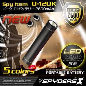 スマートポータブルバッテリー 充電器 スパイダーズX (O-120K) ブラック 大容量2600mAh LEDライト付 スティック型 iPhone ipad スマートフォン対応 - 拡大画像