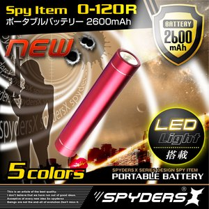 【超小型カメラ】 【小型ビデオカメラ】 スマートポータブルバッテリー 充電器 スパイダーズX (O-120R) レッド 大容量2600mAh LEDライト付 スティック型 iPhone ipad スマートフォン対応 - 拡大画像