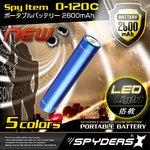�������ѡۡ�Ķ���������� �ھ����ӥǥ������� ���ޡ��ȥݡ����֥�Хåƥ ���Ŵ� ���ѥ�������X (O-120C) �֥롼 ������2600mAh LED�饤���� ���ƥ��å���