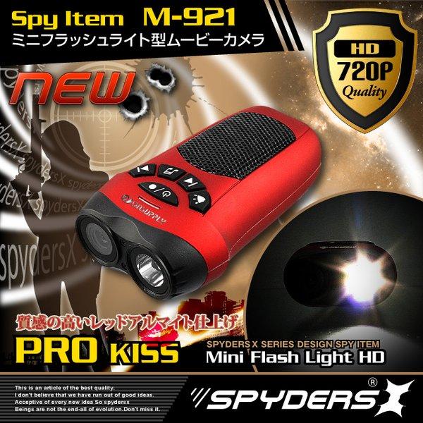 【防犯用】【小型カメラ】 ミニフラッシュライト型スパイカメラ スパイダーズX(M-921) アルマイトレッド MP3プレイヤー ドライブレコーダー 懐中電灯f00