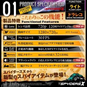 ミニフラッシュライト型スパイカメラ スパイダーズX(M-921) アルマイトレッド MP3プレイヤー ドライブレコーダー 懐中電灯 h03