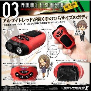 【防犯用】【小型カメラ】 ミニフラッシュライト型スパイカメラ スパイダーズX(M-921) アルマイトレッド MP3プレイヤー ドライブレコーダー 懐中電灯