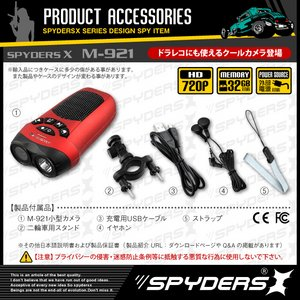 ミニフラッシュライト型スパイカメラ スパイダーズX(M-921) アルマイトレッド MP3プレイヤー ドライブレコーダー 懐中電灯 f06