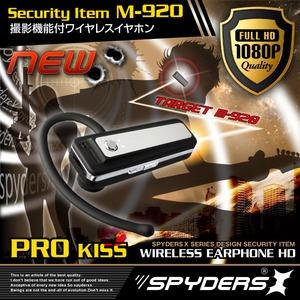 【防犯用】【超小型カメラ】【小型ビデオカメラ】 ワイヤレス イヤホン型 スパイカメラ スパイダーズX (M-920) 1080P 1200万画素保存 繰り返し録画