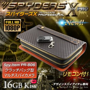 【防犯用】【超小型カメラ】【小型ビデオカメラ】 クラッチバッグ セカンドバッグ型 スパイカメラ スパイダーズX (PR-806) フルハイビジョン 動体検知機能 リモコン - 拡大画像