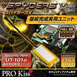 基板完成実用ユニット スパイカメラ スパイダーズX PRO (UT-101α) フルハイビジョン リモコン操作 振動切替機能