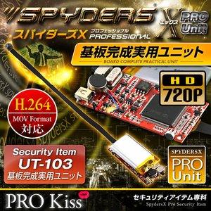 【防犯用】【超小型カメラ】 【小型ビデオカメラ】 基板完成実用ユニット スパイカメラ スパイダーズX PRO (UT-103) 720P H.264 2000万画素保存 3連写 - 拡大画像