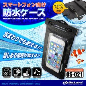 スマートフォン向け 防水ケース オンロード (OS-021)  iPhone5 iPhone5S iPhone5C iphone6 Galaxy Xperia 5インチ対応 イヤホンジャック ストラップ 腕バンド付 クリップロック式 海やプール、お風呂でも使える防水アイテム - 拡大画像