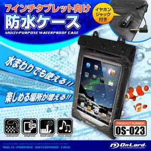 タブレット向け 防水ケース オンロード (OS-023) iPad mini Kindle Nexus7 Kobo 7インチ対応 イヤホンジャック ストラップ付 ジップロック式 海やプール、お風呂でも使える防水アイテム - 拡大画像