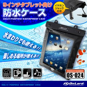 タブレット向け 防水ケース オンロード (OS-024) iPad iPad Air Kindle Nexus7 Kobo 9インチ対応 イヤホンジャック ストラップ付 ジップロック式 海やプール、お風呂でも使える防水アイテム - 拡大画像