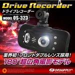 【防犯用】ドライブレコーダー 事故の記録、犯罪の抑制に 小型カメラ 赤外線LED フロントダブルレンズ (OS-323)