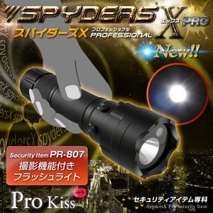 【防犯用】【超小型カメラ】 【小型ビデオカメラ】 フラッシュライト 懐中電灯 LEDライト スパイカメラ スパイダーズX (PR-807) 720P 1200万画素 MP3プレイヤー スピーカー搭載 - 拡大画像