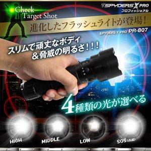 防犯用 超小型カメラ 小型ビデオカメラ フラッシュライト 懐中電灯 LEDライト スパイカメラ スパイダーズX (PR-807) 720P 1200万画素 MP3プレイヤー スピーカー搭載