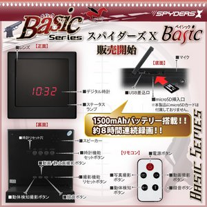 【防犯用】【超小型カメラ】【小型ビデオカメラ】 置時計型 マルチスパイカメラ スパイダーズX Basic (Bb-641) ホワイト 720P 動体検知 外部電源