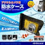 デジタルカメラ用 防水ケース オンロード (OS-025) キャノン(Canon) SONY(ソニー) Nikon OLYMPUS FUJIFILM CASIO などのデジカメ ズームレンズ対応 ストラップ付 ジップロック式 海やプール、お風呂でも使える防水アイテム