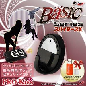 スパイダーズX Basic Bb-642B ブラック ハンガーフック型 720P 赤外線 動体検知 遠隔操作