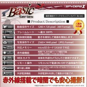 【防犯用】【超小型カメラ】 【小型ビデオカメラ】 フック ハンガーフック 壁掛けフック スパイカメラ スパイダーズX Basic (Bb-642W) ホワイト 720P 赤外線 動体検知 遠隔操作 外部電源