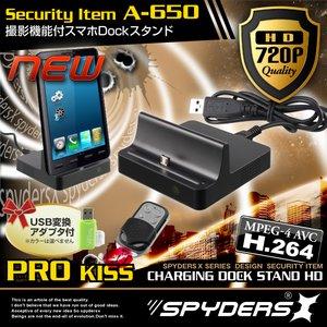 【防犯用】【超小型カメラ】【小型ビデオカメラ】スマホDockスタンド型スパイカメラ スパイダーズX (A-650) 720P H.264 視野角90° 外部電源 動体検知 - 拡大画像