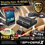 【防犯用】【超小型カメラ】【小型ビデオカメラ】スマホDockスタンド型スパイカメラ スパイダーズX (A-650) 720P H.264 視野角90° 外部電源 動体検知