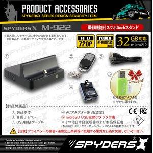 【防犯用】【超小型カメラ】【小型ビデオカメラ】スマホDockスタンド型スパイカメラ スパイダーズX (A-650) 720P H.264 視野角90° 外部電源 動体検知 f06