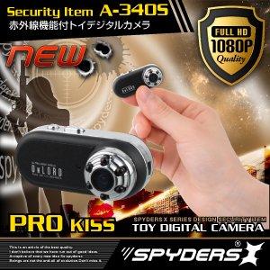 【防犯用】【トイカメラ】【小型カメラ】トイデジタル ムービーカメラ スパイダーズX (A-340S) 赤外線ライト付 動体検知 - 拡大画像