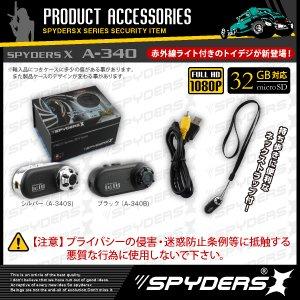 トイデジタル ムービーカメラ スパイダーズX (A-340S) 赤外線ライト付 動体検知 f06