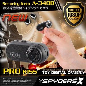 【防犯用】【トイカメラ】【小型カメラ】トイデジタル ムービーカメラ スパイダーズX (A-340B) 赤外線ライト付 動体検知 - 拡大画像