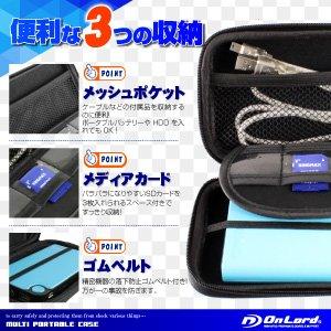 耐衝撃ポータブルケース オンロード (OS-026) ブラック ポータブルバッテリー ハードディスク デジカメ収納