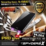 【小型カメラ】スマホデザイン充電器 スパイカメラ スパイダーズX (A-660) フルハイ H.264