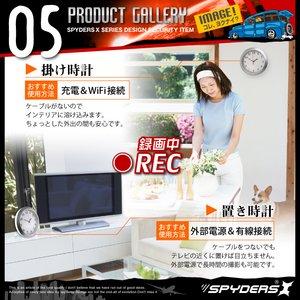 【防犯用】【超小型カメラ】 【小型ビデオカメラ】 掛け時計型 スパイカメラ スパイダーズX (C-520) ハイビジョン720P WiFi接続 IPカメラ スマホ対応(iPhone/Android)