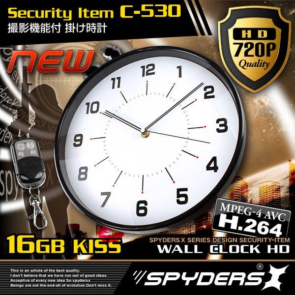 【防犯用】【超小型カメラ】【小型ビデオカメラ】 掛け時計型 スパイカメラ スパイダーズX (C-530) ハイビジョン720P H.264 1200万画素 長時間録画 16GB内蔵f00