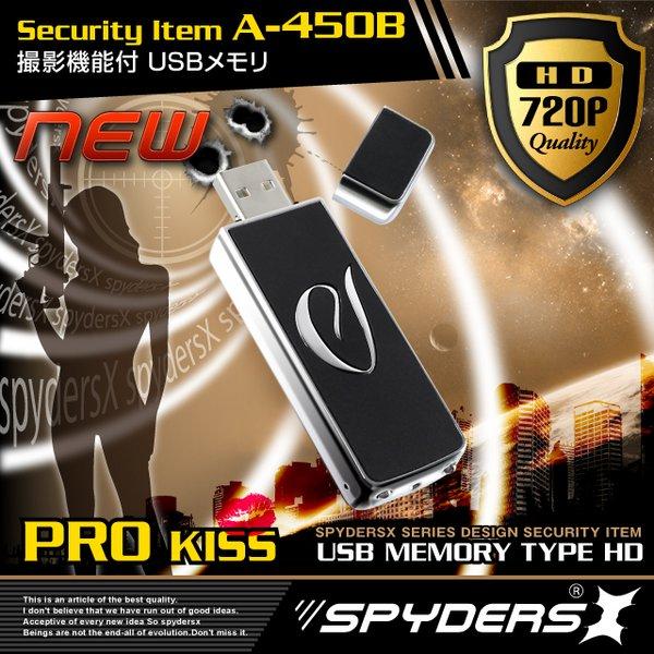 【防犯用】【超小型カメラ】【小型ビデオカメラ】 USBメモリ型 スパイカメラ スパイダーズX (A-450B) ブラック 720P 赤外線撮影 デザインボタンf00