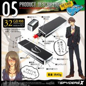 【防犯用】【超小型カメラ】【小型ビデオカメラ】 USBメモリ型 スパイカメラ スパイダーズX (A-450B) ブラック 720P 赤外線撮影 デザインボタン f04