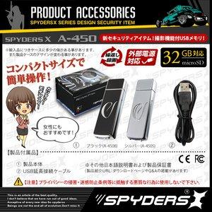 【防犯用】【超小型カメラ】【小型ビデオカメラ】 USBメモリ型 スパイカメラ スパイダーズX (A-450B) ブラック 720P 赤外線撮影 デザインボタン f06
