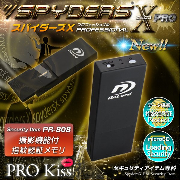 【防犯用】【超小型カメラ】【小型ビデオカメラ】 指紋認証 メモリ フラッシュメモリ スパイカメラ スパイダーズX PRO (PR-808) 指紋認証センサー 撮影機能 ボイスレコーダー 8GB内蔵f00