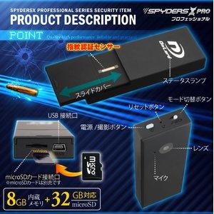【防犯用】 【超小型カメラ】 【小型ビデオカメラ】 指紋認証 メモリ フラッシュメモリ スパイカメラ スパイダーズX PRO (PR-808) 指紋認証センサー 撮影機能 ボイスレコーダー 8GB内蔵