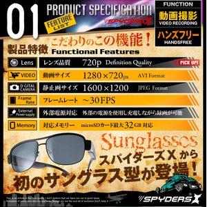 サングラス メガネ型 スパイカメラ スパイダーズX (E-240) HD720P 外部電源 ハンズフリー ティアドロップ h03