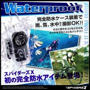 【防犯用】【超小型カメラ】【小型ビデオカメラ】 トイデジ デジタルムービーカメラ 水中カメラ スパイダーズX (A-350) 完全防水ケース付 ウェアラブル アクションカム 赤外線 音感検知画像3